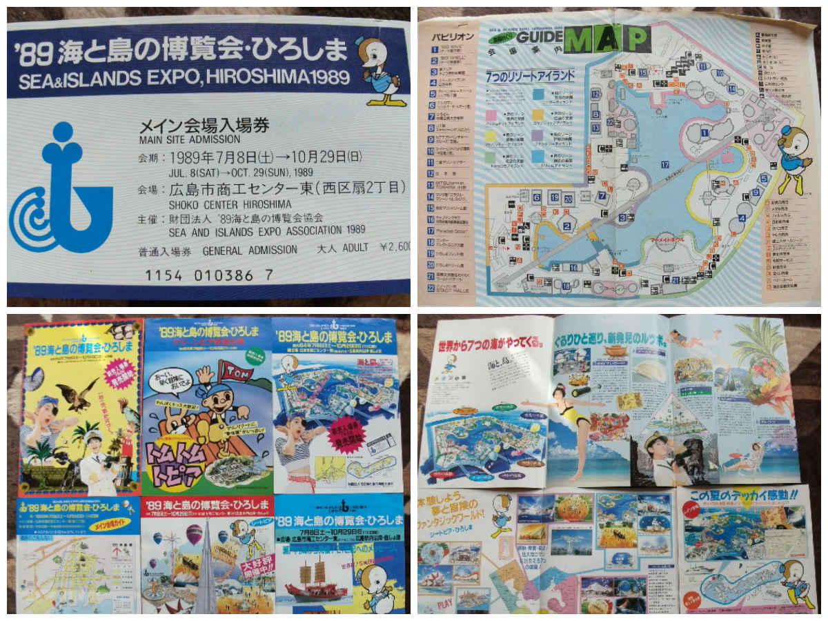 海と島の博覧会