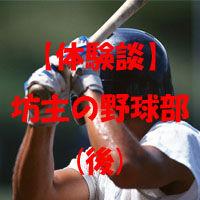 【体験談】坊主の野球部(後)