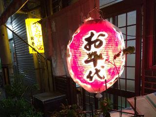 ochiyo