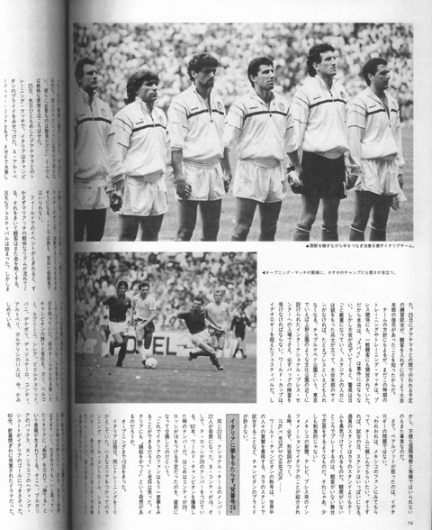 学研ムック「瞬間(とき)よ、止まれ!」74頁
