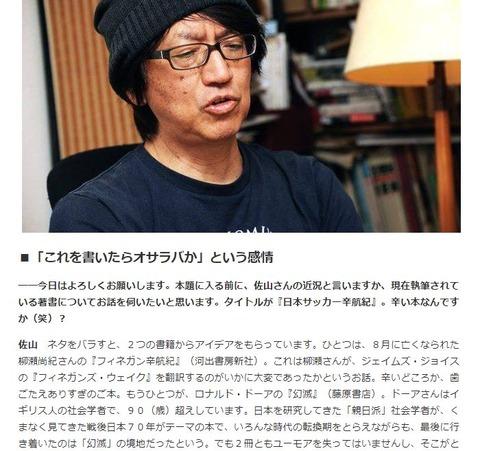 宇都宮徹壱による佐山一郎インタビュー