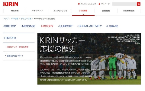 KIRINサッカー応援の歴史