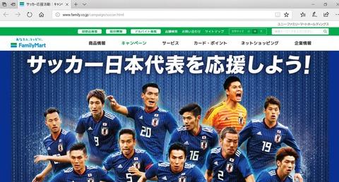 ファミリーマート_サッカー日本代表応援サイト(2018年4月現在)