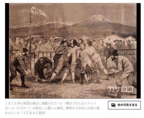 1874年「横浜で行われたフットボール」