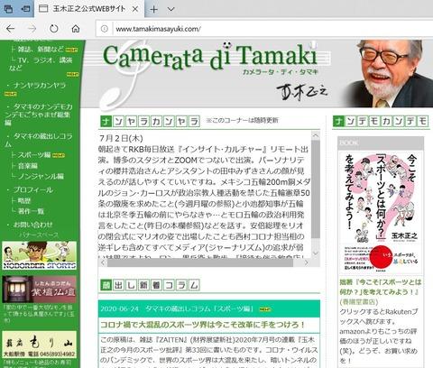 玉木正之公式ウェブサイト(2020年7月4日閲覧)