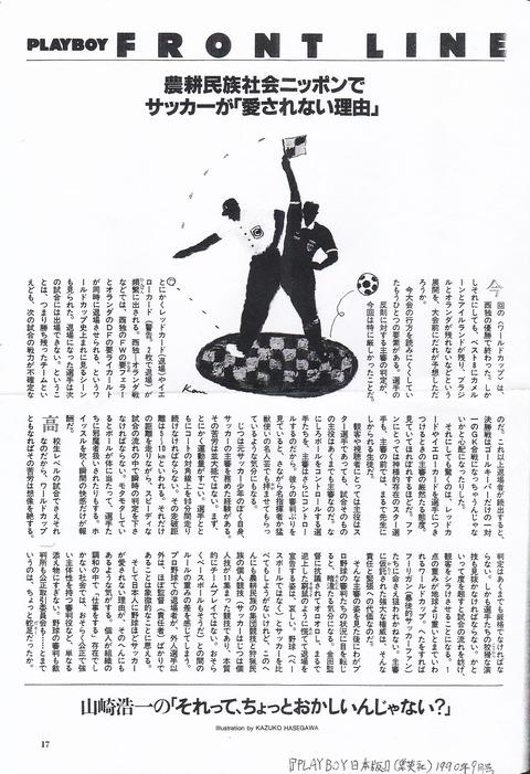 山崎浩一コラム『PLAYBOY日本版』1990年9月号