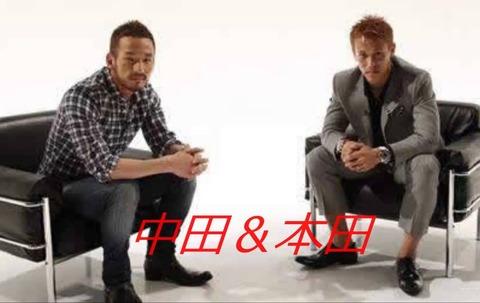 中田英寿(左)と本田圭佑