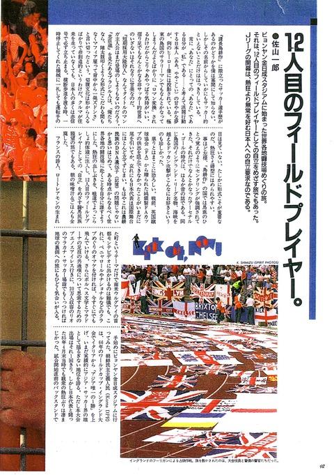 佐山一郎「12人目のフィールドプレイヤー。」92頁