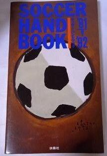 『サッカーハンドブック'91-'92』