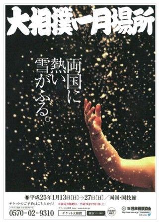 平成25年(2013)1月場所