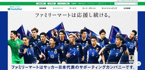 ファミリーマート_サッカー日本代表