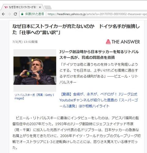 リトバルスキー「なぜ日本にストライカーが育たないのか」