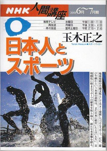 NHK日本人とスポーツ