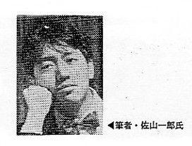 佐山一郎氏(ホームラン1991年2月号)