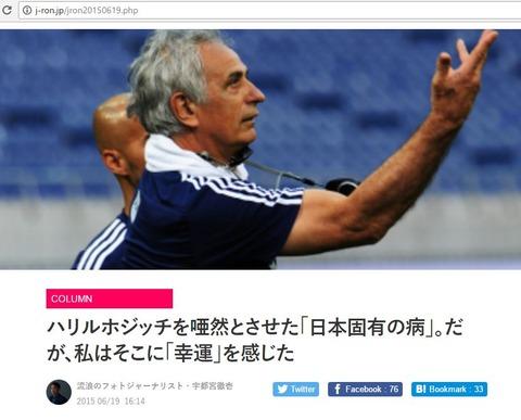 ハリルホジッチを唖然とさせた「日本固有の病」。