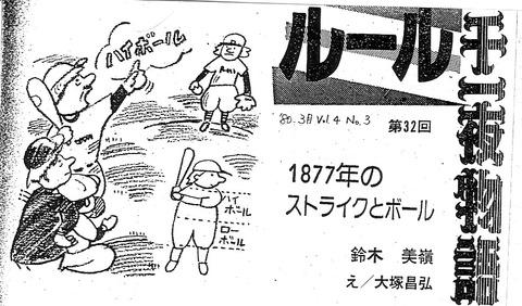 「ベースボールマガジン」1980年3月号