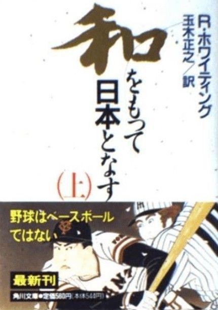「和をもって日本となす」表紙・帯