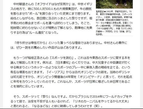 スポーツ評論第一人者 玉木正之が薦める「スポーツ本」(2)2