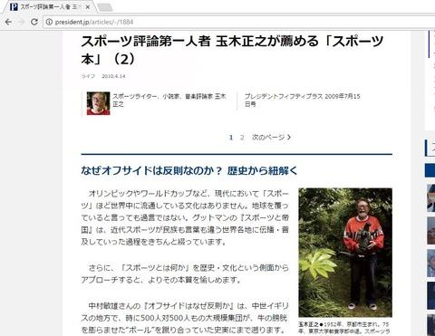 スポーツ評論第一人者 玉木正之が薦める「スポーツ本」(2)1
