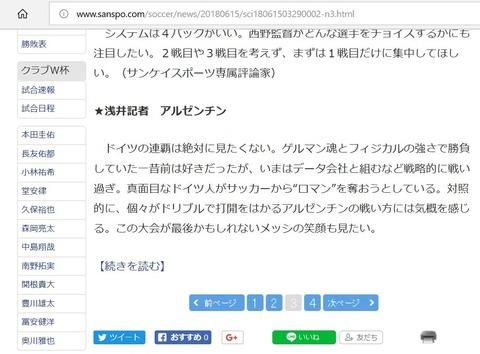 「サンケイスポーツ」浅井武記者コメント20180615