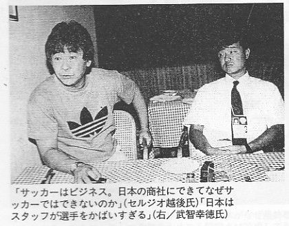 吠えるセルジオ越後『サッカーダイジェスト』1993年11月24日号より