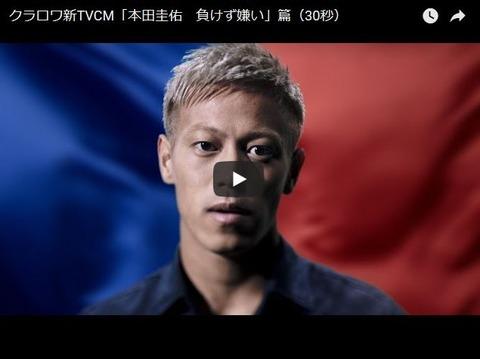 クラロワ新TVCM「本田圭佑 負け嫌い」篇(30秒)
