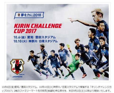 JFA公式キリン杯広告