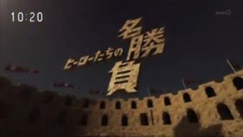 NHKヒーローたちの名勝負1