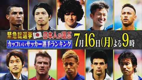 TBS「日本人が選んだ歴代カッコいいサッカー選手ランキング」