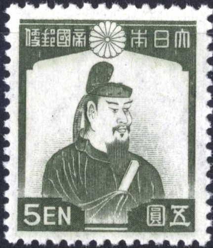 藤原(中臣)鎌足五円切手