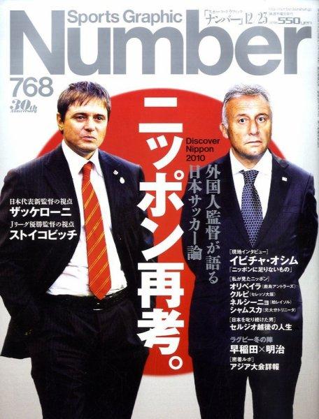 外国人監督が語る日本サッカー論ニッポン再考