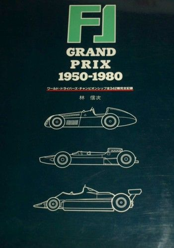 林信次『F1 GRAND PRIX 1950-1980』表紙
