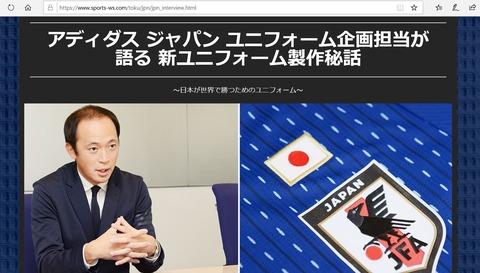 山口智久氏(アディダスジャパン)インタビュー(1)