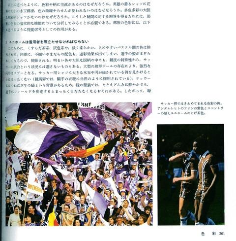 『サッカー人間学』201頁