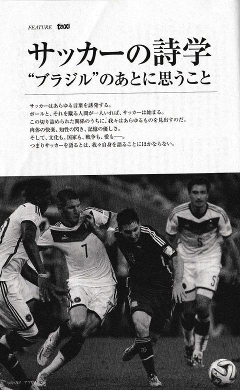 特集「サッカーの詩学」エンタクシー42号