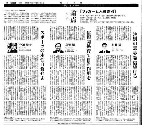 論点[サッカーと人種差別]毎日新聞2014年10月31日