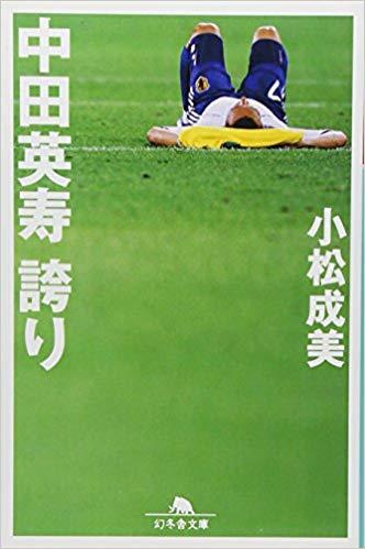 小松成美『中田英寿 誇り』表紙