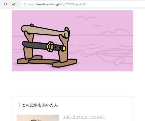 玉木正之の「日本で野球が人気なのはなぜ?」画像