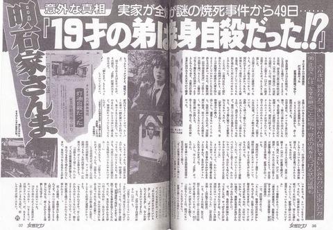 明石家さんまの弟の死を伝える週刊誌記事