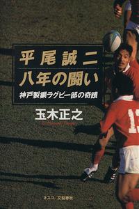 平尾誠二ー八年の闘い