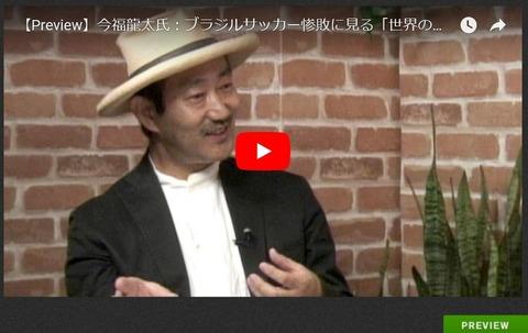 今福龍太「ビデオニュースドットコム」(小)