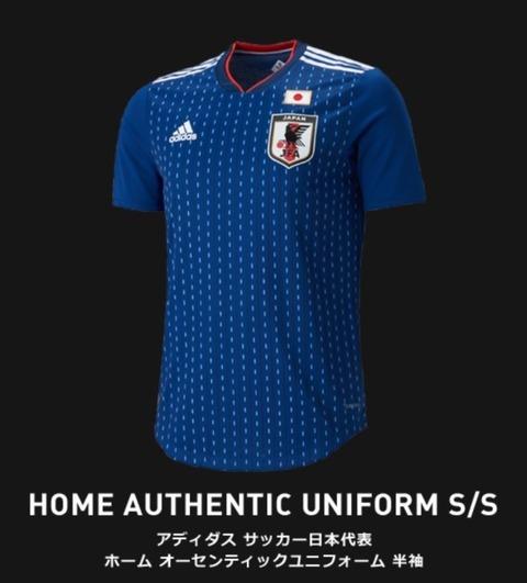 サッカー日本代表ユニ2018