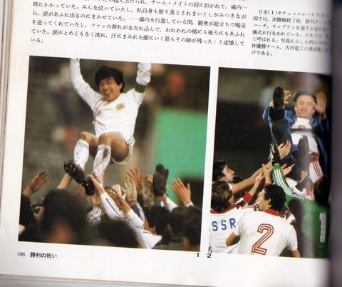 胴上げ「サッカー人間学」106頁