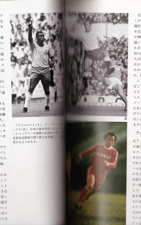 釜本邦茂「サッカー人間学」104~105頁