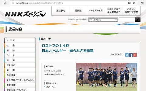 NHKスペシャル~ロストフの14秒