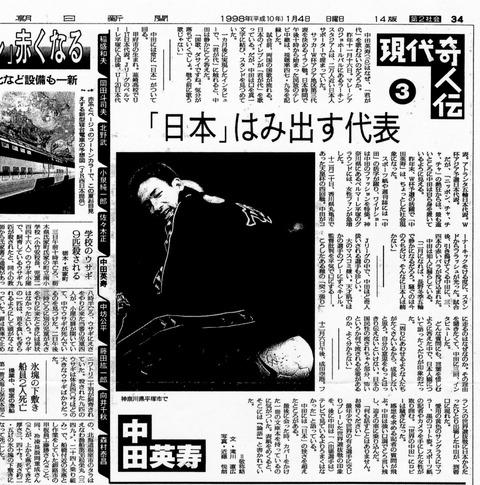 中田英寿「朝日新聞」1998年1月4日