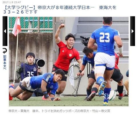 ラグビー竹山晃暉選手「疑惑のガッツポーズ」産経新聞