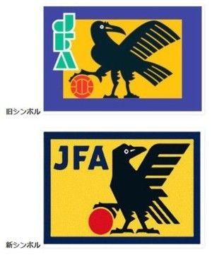 図10日本サッカー協会旗の旧(上)と新
