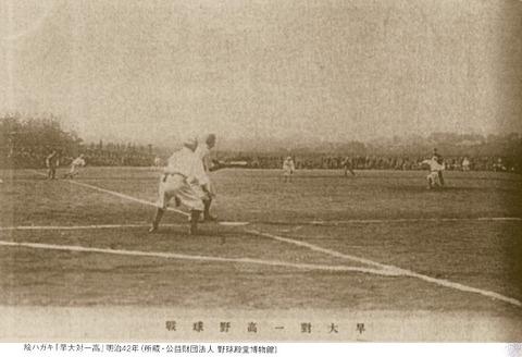 早大vs一高野球戦(1909=明治42年)