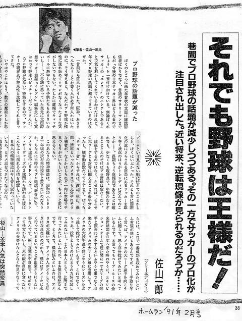 『ホームラン』1992年2月号